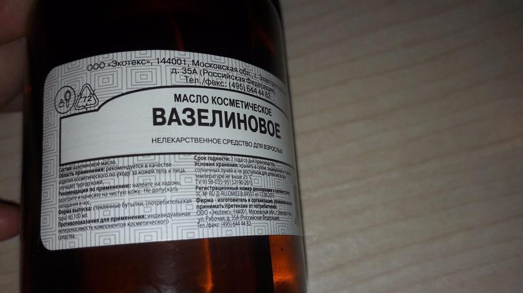 Как правильно пить вазелиновое масло при запорах?