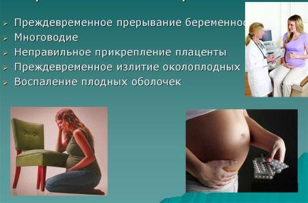 Как микоплазма влияет на беременность и на плод?