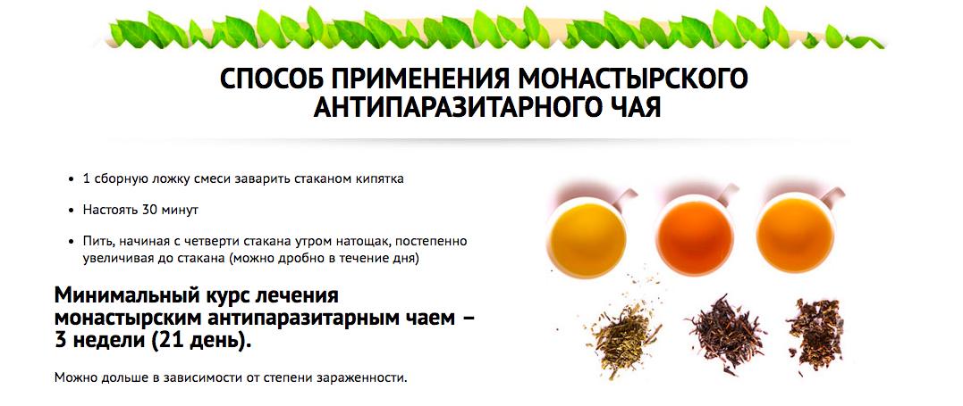 Как правильно принимать антипаразитарный монастырский чай?