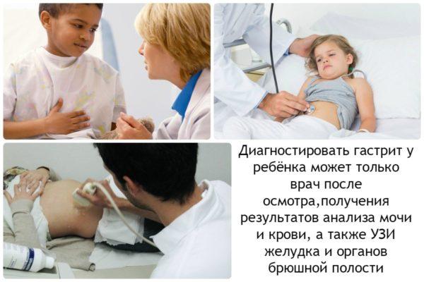 Острый гастрит у детей: симптомы и лечение