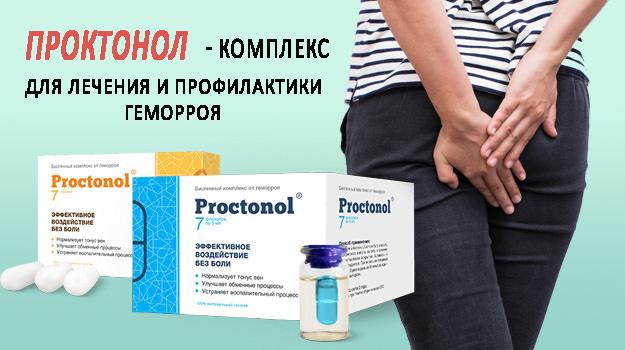 Проктонол — комплекс для лечения и профилактики геморроя