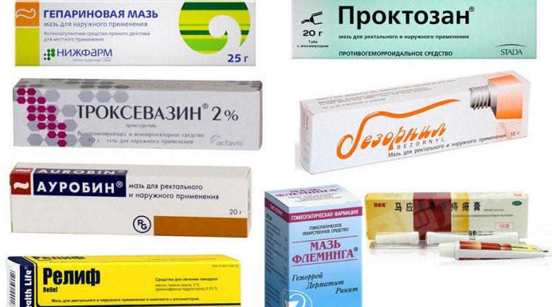 Мази для лечения наружного геморроя: обзор 10 лучших препаратов