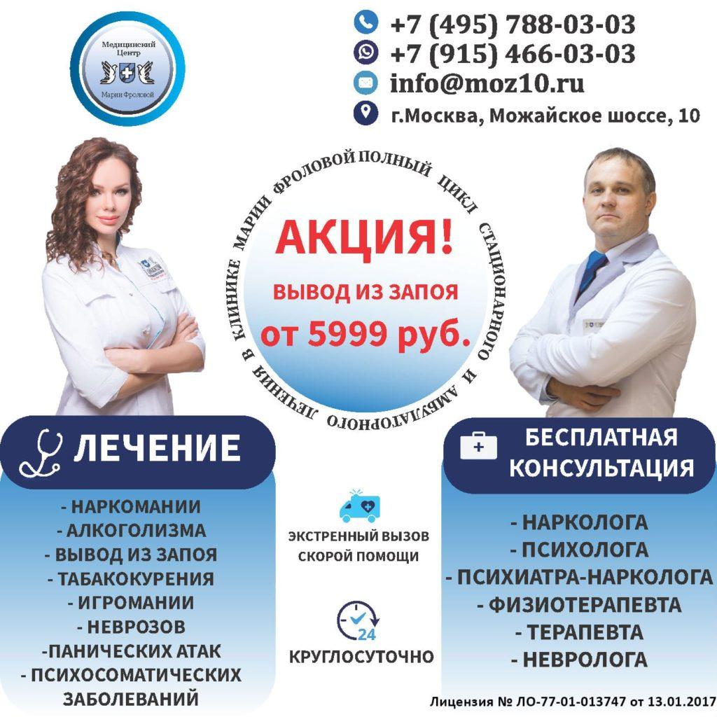 Наркологическая клиника Марии Фроловой помогает в борьбе с алкоголизмом