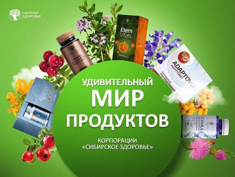 Обзор программы «Сибирское здоровье» от геморроя: 7 натуральных препаратов