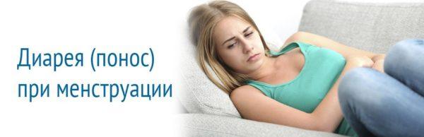 Понос при месячных: причины расстройства кишечника во время критических дней, способы лечения