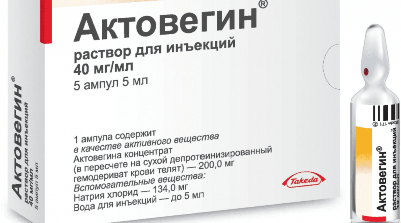 Применение Актовегина при геморрое: состав, 6 фармакологических свойств, показания, инструкция и цены
