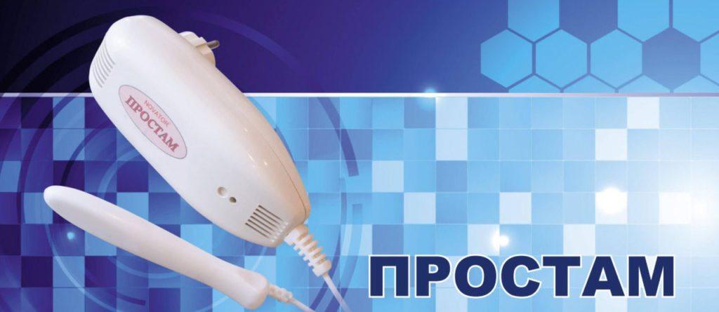 Разновидности аппаратов для лечения простатита в домашних условиях