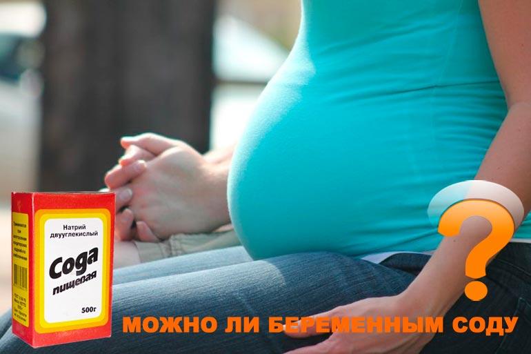 Сода от изжоги при беременности: можно ли пить, как разводить и принимать, рецепт