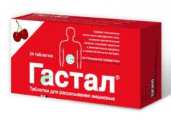 Таблетки от изжоги: список недорогих и эффективных препаратов