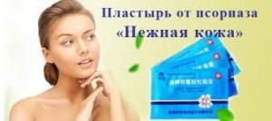 Эффект от лечения китайским пластырем от псориаза «Нежная кожа» ЛечениеБолезней.com