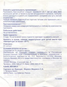 Капсулы Бактисубтил: инструкция по применению