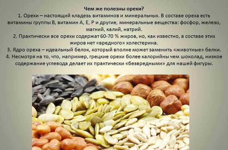 Можно ли кушать орехи и семечки при запоре?