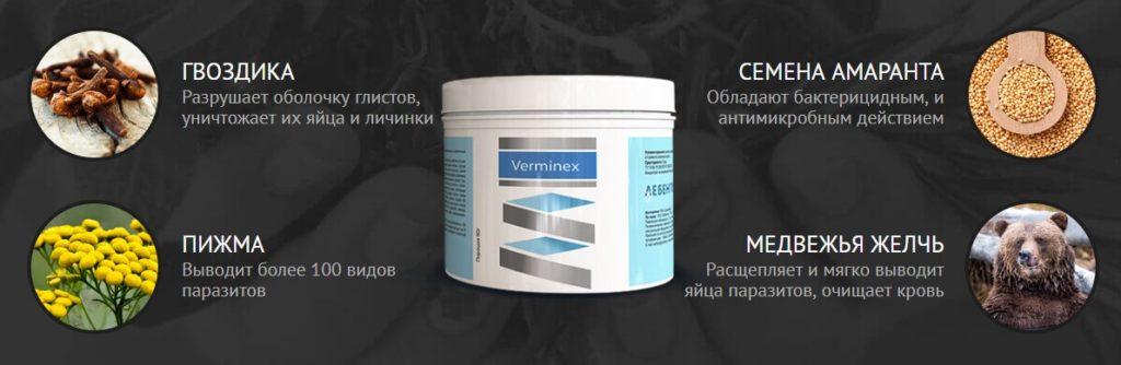 Отзывы о препарате Verminex от паразитов