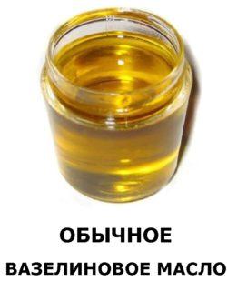 Вазелиновое масло при запорах: применение и дозировка для взрослых и детей