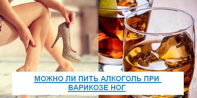 Можно ли употреблять спиртные напитки при варикозной болезни ног