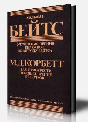 книга Бейтса Улучшение зрения без очков