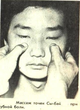 дополнительные точки воздействия при зубной боли